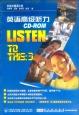 英语高级听力LISTEN TO THIS:3