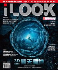 iLOOK電影雜誌 2011年2月號