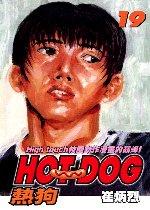 HOT DOG熱狗 19