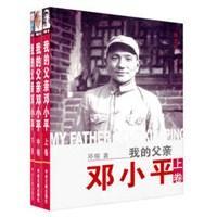 我的父亲邓小平(全三卷)