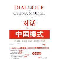 对话: 中国模式
