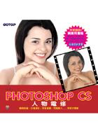 Adobe Photoshop CS 人物電修(附CD)
