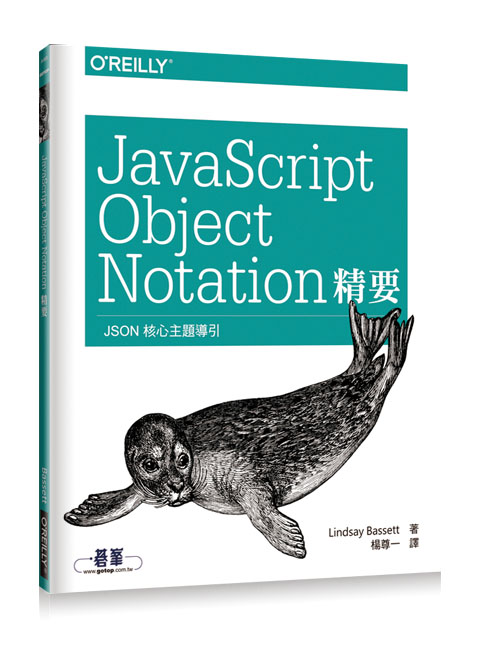 JavaScript Object Notation 精要