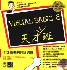 VISUAL BASIC 6 天才1班