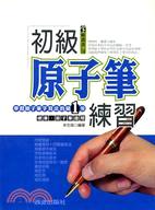 初級原子筆練習