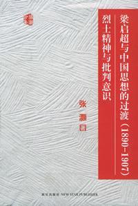 梁启超与中国思想的过度(1890-1907)