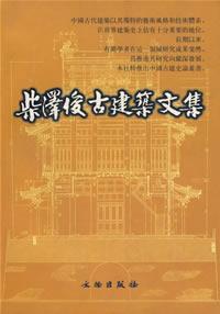 柴泽俊古建筑文集