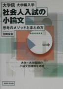 大学院・大学編入学社会人入試の小論文