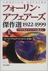 フォーリン・アフェアーズ傑作選1922‐1999―アメリカとアジアの出会い〈上〉