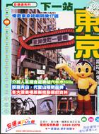 下一站東京 2004新版