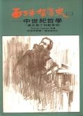西洋哲學史 (二...