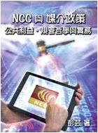 NCC與媒介政策