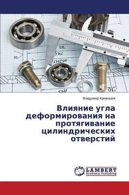 Влияние угла деформирования на протягивание цилиндрических отверстий