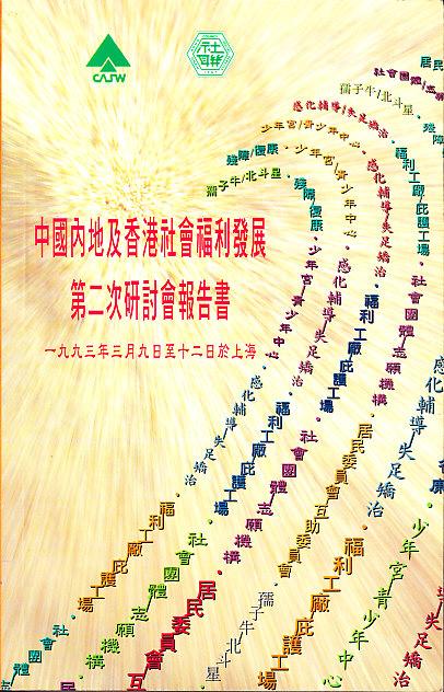 中國內地及香港社會福利發展第二次研討會報告書