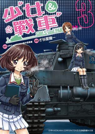 少女與戰車 3