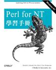 Perl for Win32學習手冊
