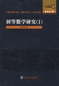 初等数学研究/I/数学·统计学系列