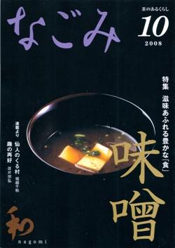 なごみ 2008-10