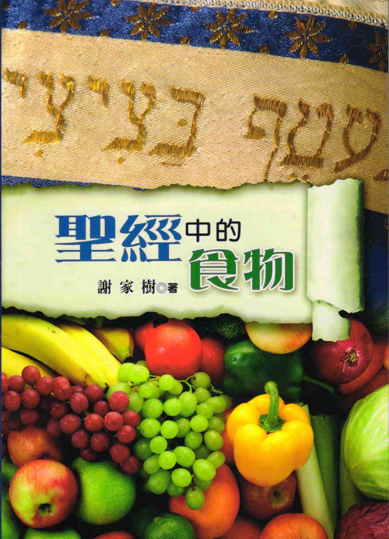 聖經中的食物