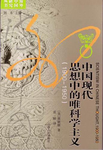 中国现代思想中的唯科学主义