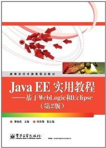 Java EE实用教程