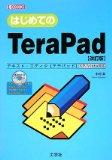はじめての TeraPad