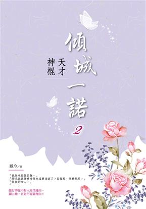 傾城一諾(2)