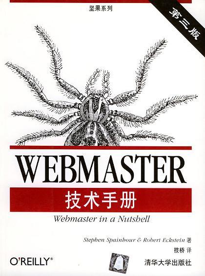 WEBMASTER技术手册