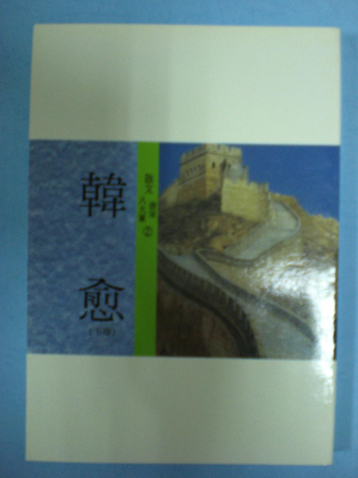中國文學總新賞‧散文‧唐宋八大家(2)