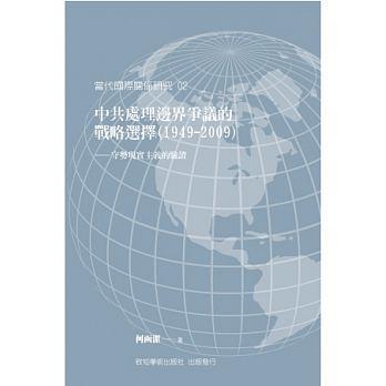 中共處理邊界爭議的戰略選擇(1949-2009)