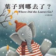 葉子到哪裡去了?