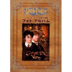 ハリー・ポッターと秘密の部屋フォト・アルバム