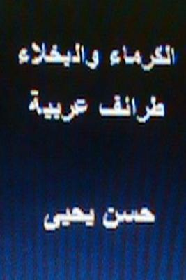 Al Kurama Wal Bukhala Taraif Arabiyyah