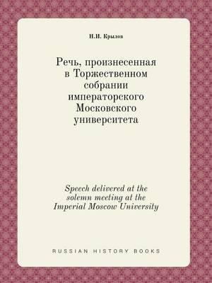 Speech Delivered at the Solemn Meeting at the Imperial Moscow University