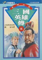 三國英雄傳(五)