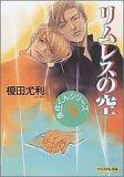 リムレスの空―魚住くんシリーズ〈5〉