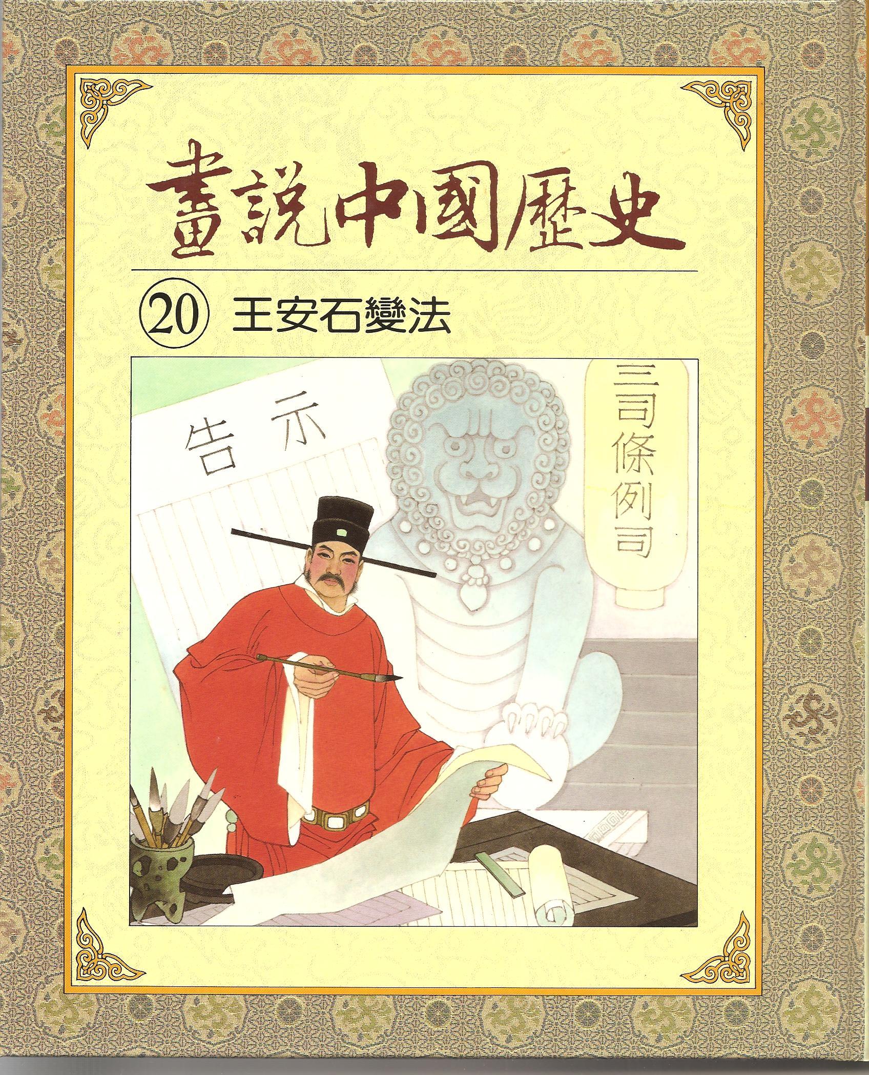 畫說中國歷史20: 王安石變法