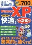 WindowsXPがみるみる快適になる即効210技
