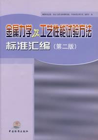 金属力学及工艺性能试验方法标准汇编