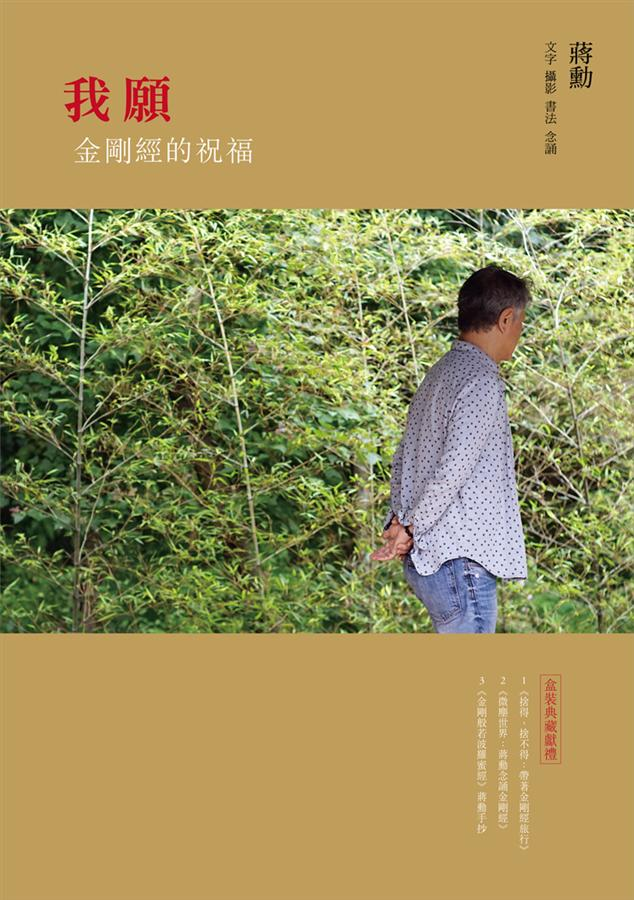 我願: 金剛經的祝福 (2冊合售+CD)