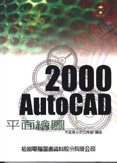 AutoCAD 2000平面繪圖