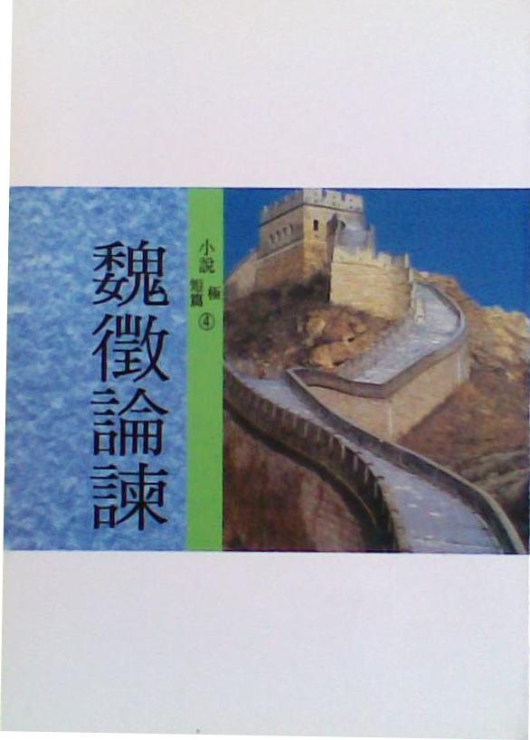 中國文學總新賞‧小說,極短篇(4)