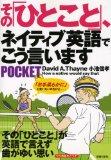その「ひとこと」、ネイティブ英語でこう言います Pocket