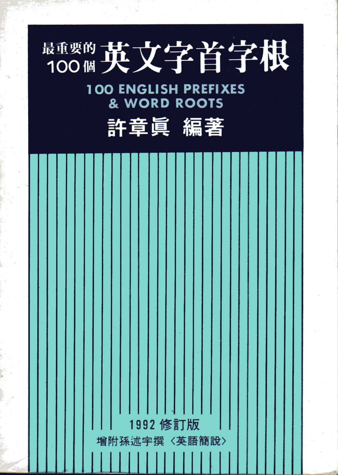 100 English Prefixes & Word Roots