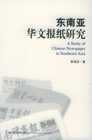 东南亚华文报纸研究