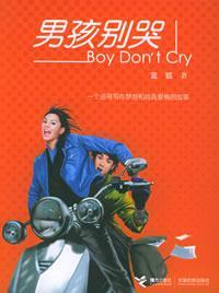 萌芽书系・男孩别哭