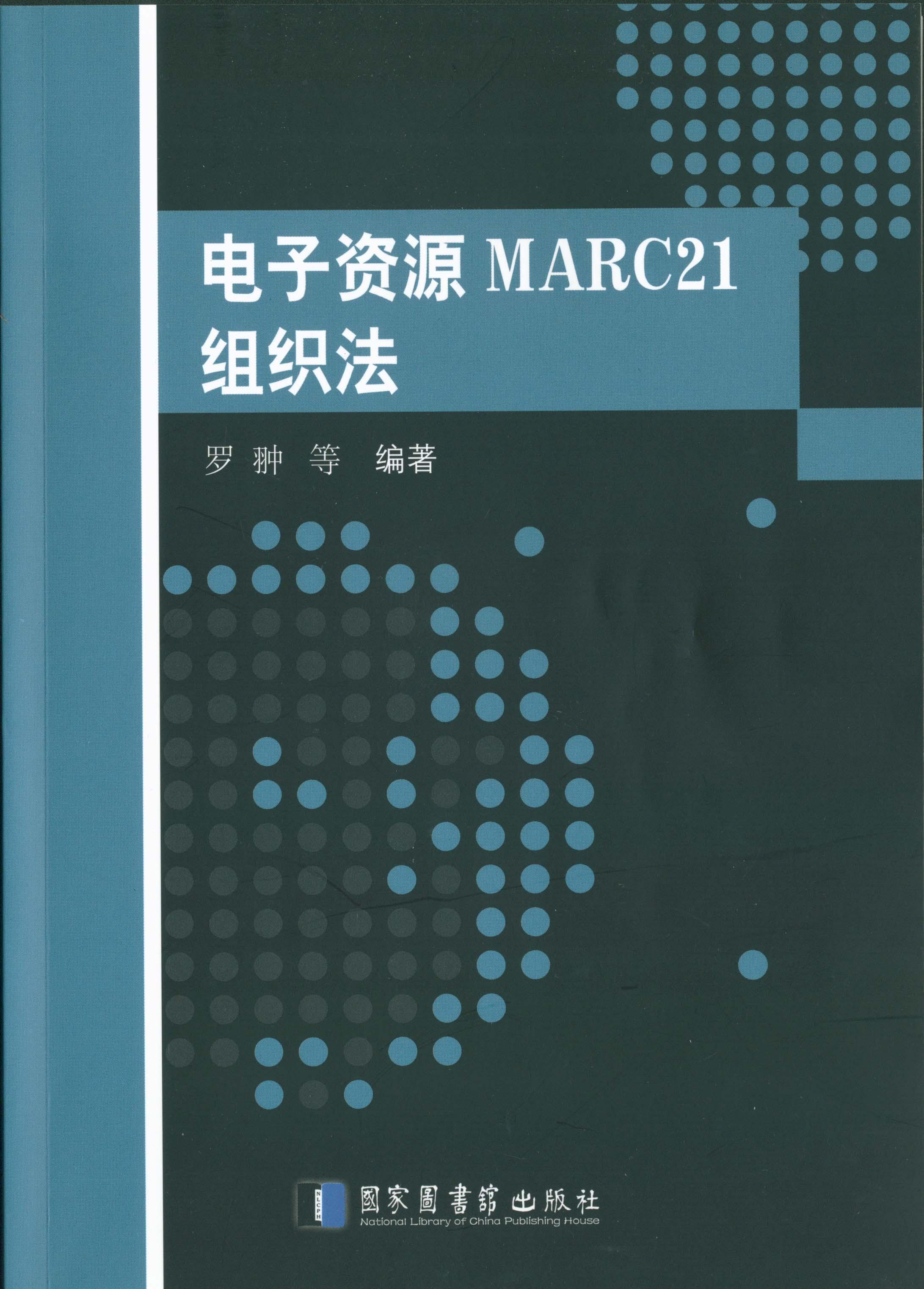 电子资源MARC21组织法