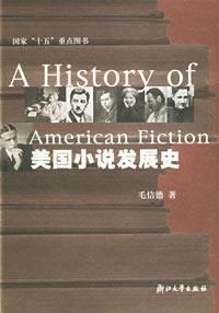 美国小说发展史