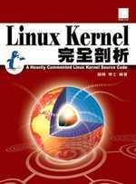 Linux Kernel完全剖析