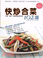 快炒合菜102道